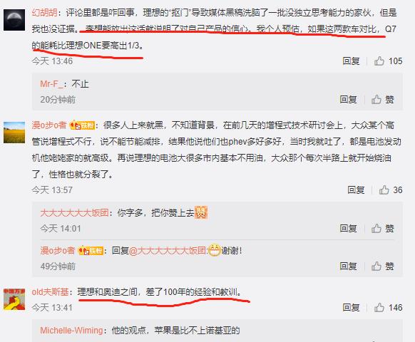 李想回应大众中国CEO:有本事比一下?