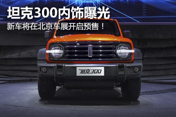 细分市场无对手?坦克300内饰曝光,将在北京车展开启预售!