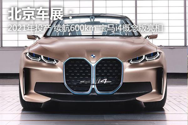 北京车展:2021年投产 续航600km 宝马i4概念版亮相