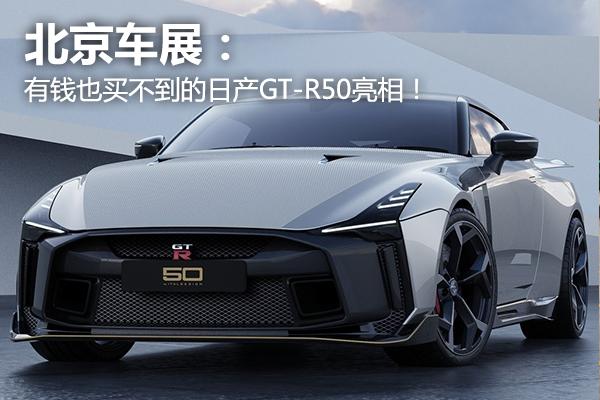 北京车展:毫无疑问的牌面担当,有钱也买不到的日产GT-R50亮相!