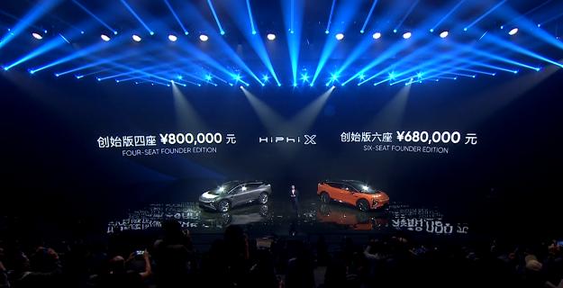续航630公里的纯电超跑SUV,高合HiPhi X创始版上市售68-80万元