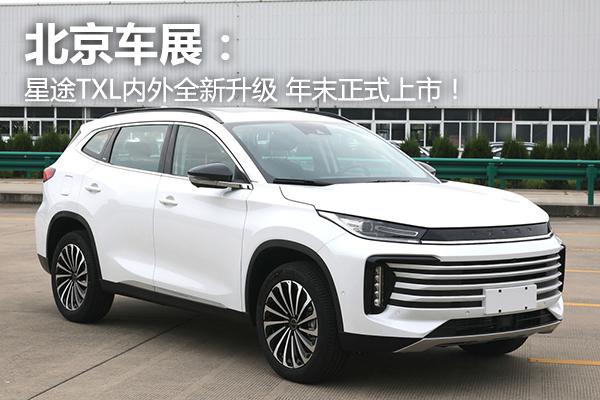 北京车展:星途TXL内外全新升级 年末正式上市!
