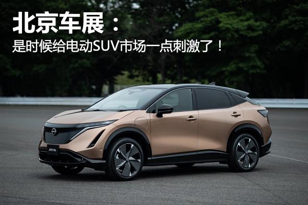 北京车展:日产Ariya亮相,是时候给电动SUV市场一点刺激了!