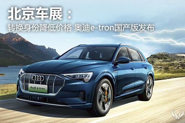 北京车展:转换身份降低价格 奥迪e-tron国产版发布