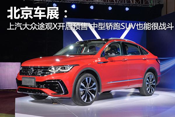 北京车展:上汽大众途观X开启预售 中型轿跑SUV也能很战斗!