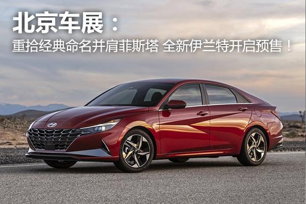 北京车展:重拾经典命名并肩菲斯塔 全新伊兰特即将开启预售!