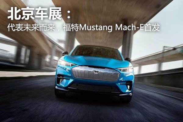 北京车展:代表未来而来,福特纯电动车Mustang Mach-E首发