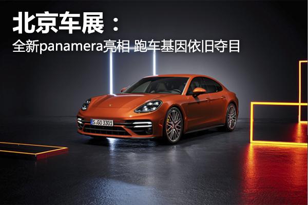 北京车展:全新panamera亮相 舒适性提升 跑车基因依旧夺目