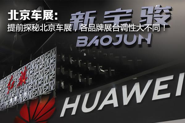【鹏哥聊车】提前探秘北京车展,各品牌展台调性大不同!