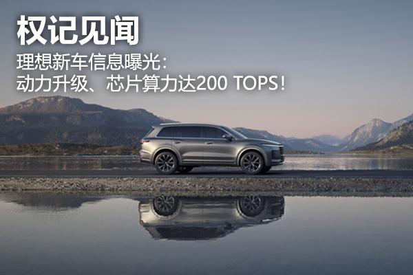 理想新车信息曝光:动力升级、芯片算力达200 TOPS!