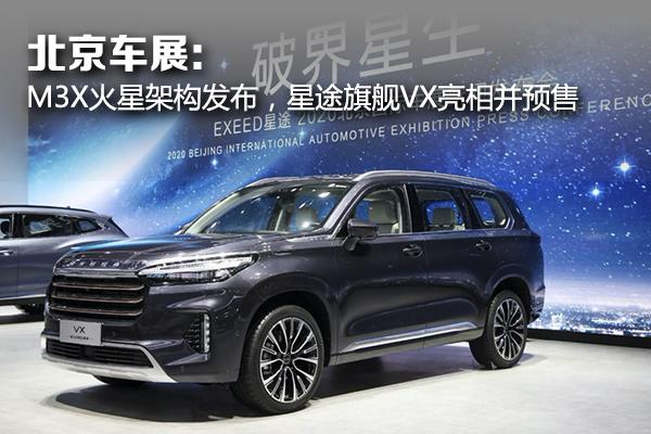 XEED星途旗舰车型VX亮相并开启预售