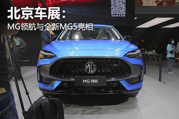 北京车展:更加符合年轻人审美,名爵MG领航与全新MG5亮相