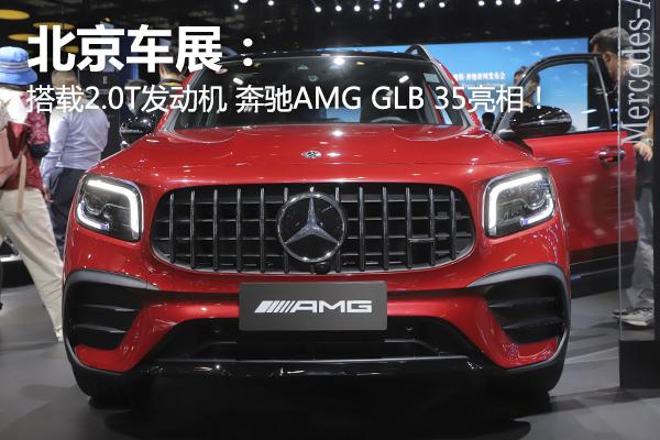 北京车展:搭载2.0T发动机 奔驰AMG GLB 35亮相
