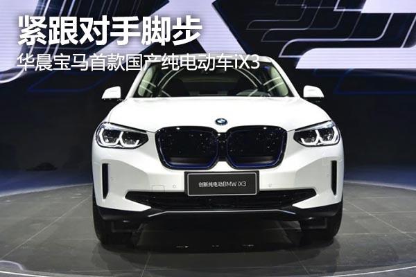 紧跟对手脚步,华晨宝马首款国产纯电动车iX3有何亮点?