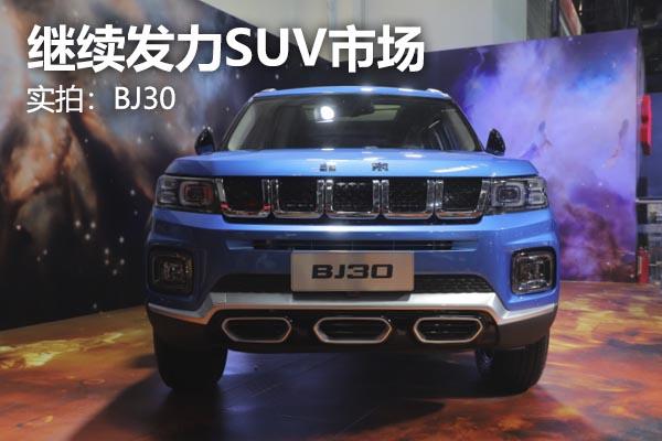 继续发力SUV市场,北汽真的要做第一越野品牌?实拍:BJ30