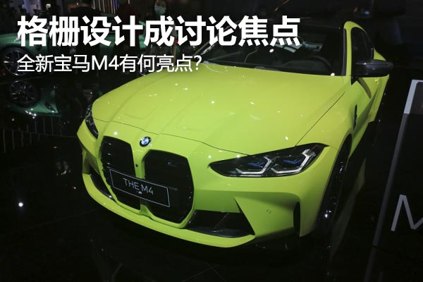 格栅设计成讨论焦点 全新宝马M4有何亮点?