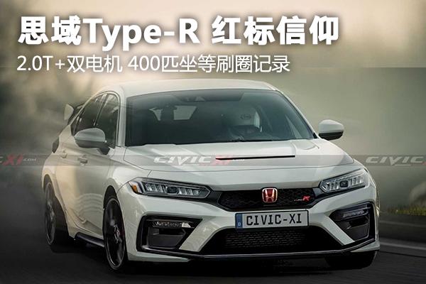 本田思域Type-R 红标信仰 2.0T+双电机