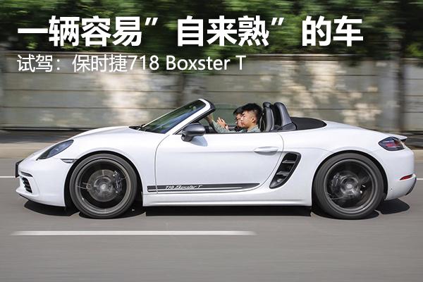 """这是一辆容易""""自来熟""""的车 试驾:保时捷718 Boxster T"""