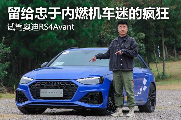 留给忠于内燃机车迷的疯狂 道路试驾:奥迪RS 4 Avant