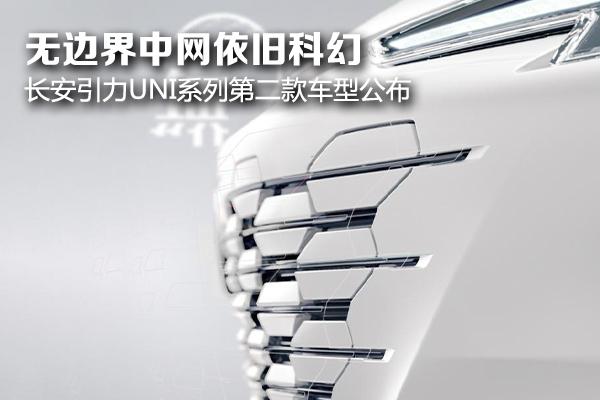 无边界中网依旧科幻 长安引力UNI系列第二款车型公布