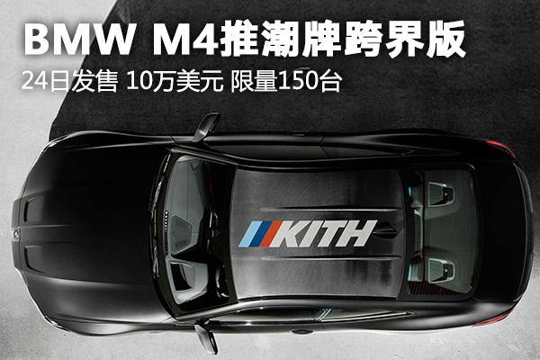 BMW M4推潮牌跨界版 24日发售 10万美元 限量150台