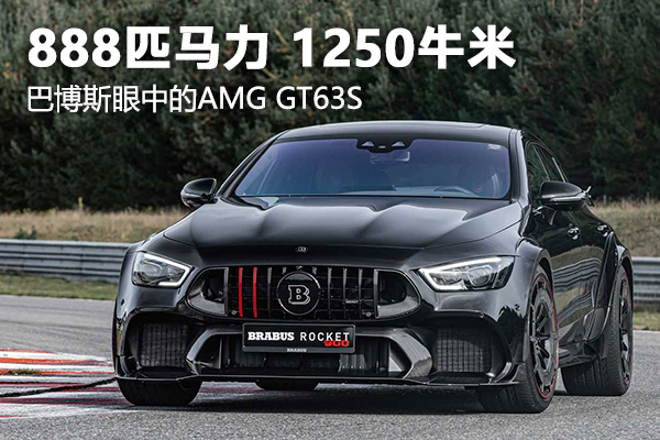 888匹 1250牛米 巴博斯眼中的AMG GT63S
