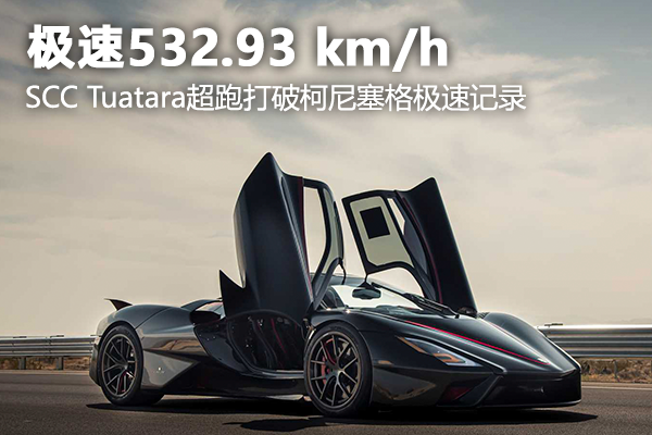 极速532.93 km/h SCC Tuatara超跑打破柯尼塞格极速记录