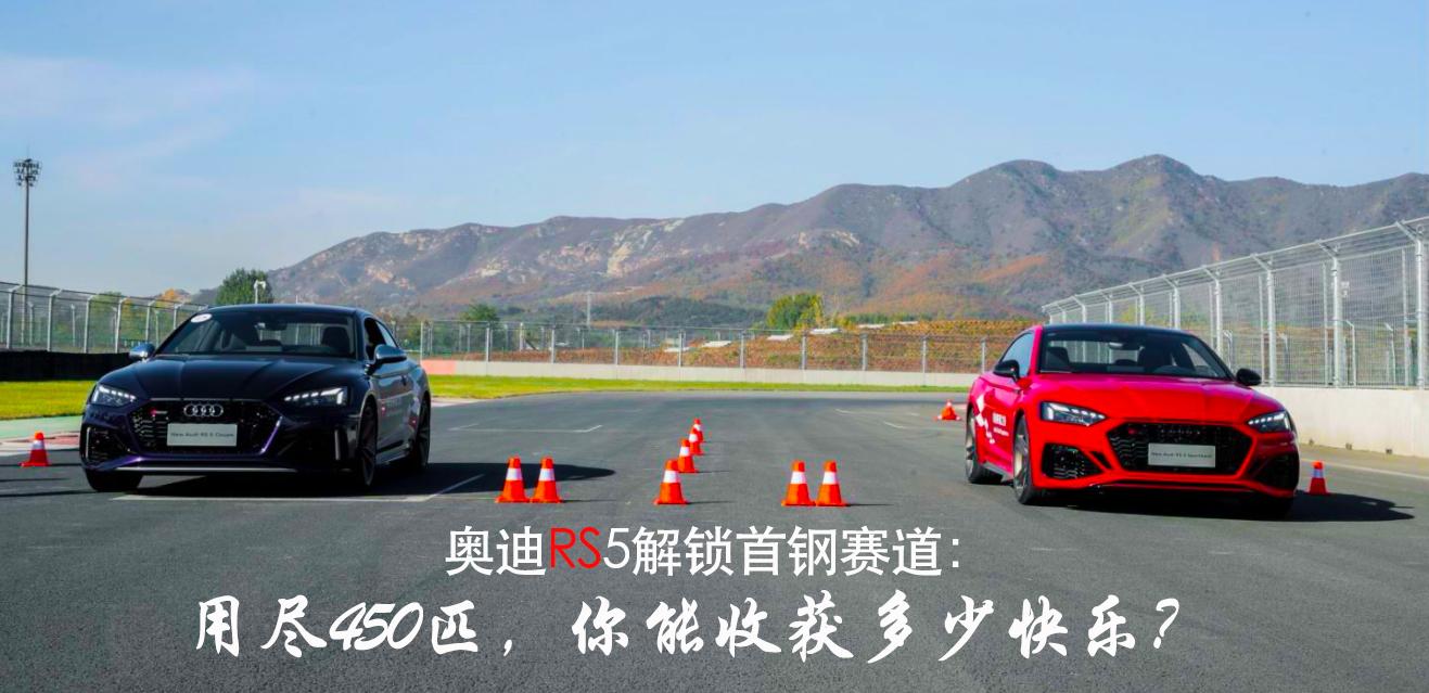 奥迪RS5解锁首钢赛道:用尽450匹,你能收获多少快乐?