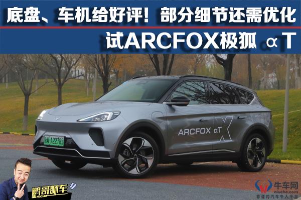底盘、车机给好评!部分细节还需优化 试ARCFOX极狐 αT