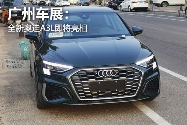 广州车展前瞻:全新奥迪A3L即将亮相