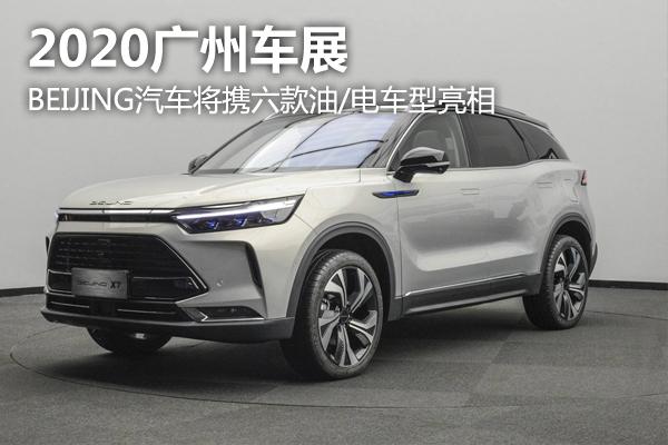 2020广州车展:BEIJING-X7领衔 BEIJING汽车将携六款油/电车型亮相