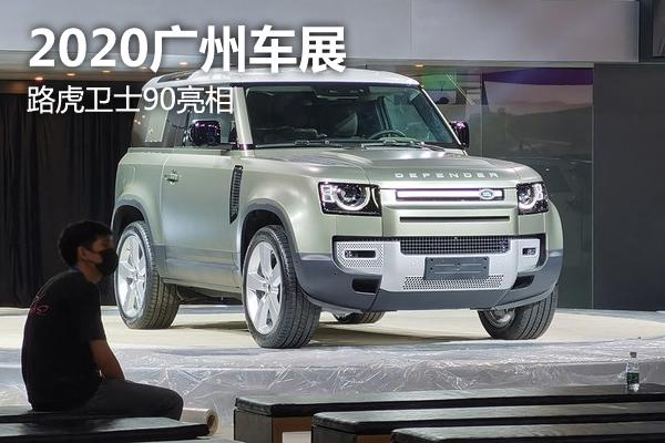2020广州车展:短轴距才是真硬派?路虎卫士90亮相
