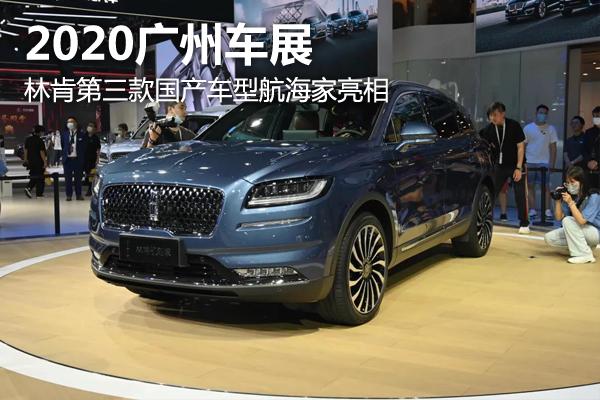 2020广州车展:林肯第三款国产车型航海家亮相