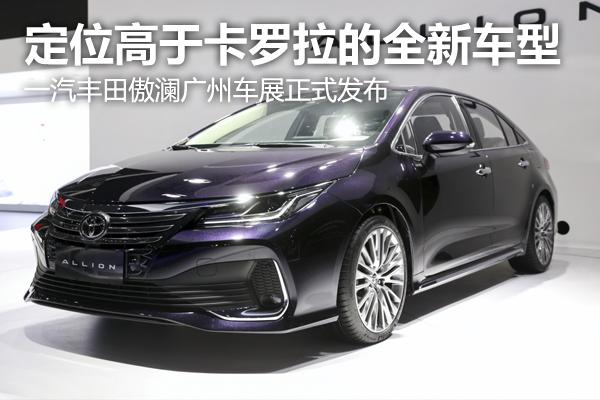 定位高于卡罗拉的全新车型, 一汽丰田傲澜广州车展正式发布