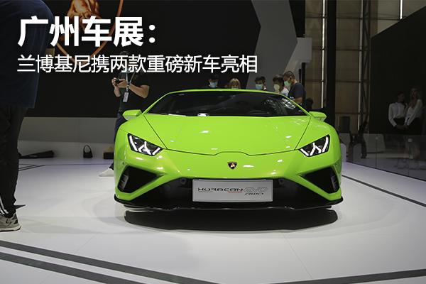 广州车展:兰博基尼Urus特别版/HuracánEVO后驱版亮相