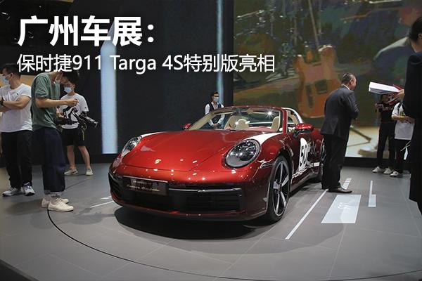广州车展:保时捷911 Targa 4S Heritage Design特别版亮相