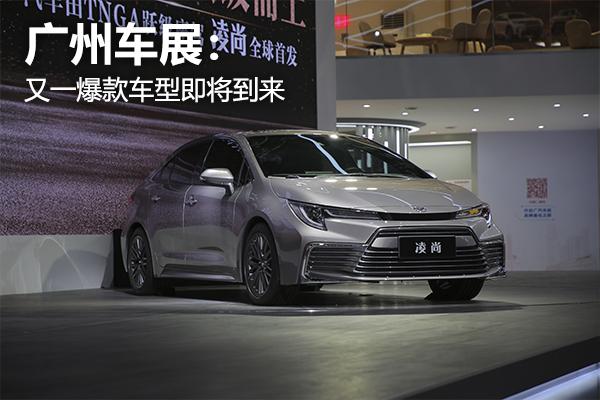 广州车展:广汽丰田携三款TNGA架构新品亮相 又一爆款新车即将到来!