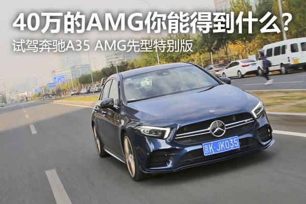 牛X评测:40万的AMG你能得到什么?试驾奔驰A35 AMG先型特别版