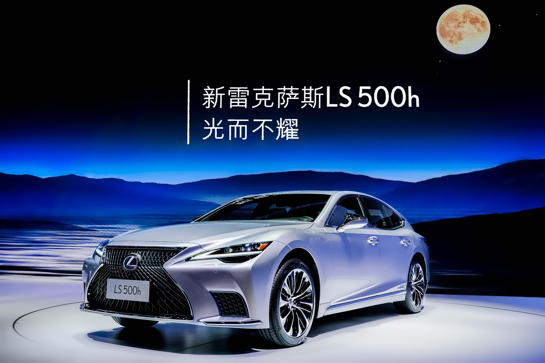 5款车型,售价87.8万元-118万元 LEXUS雷克萨斯新LS正式上市
