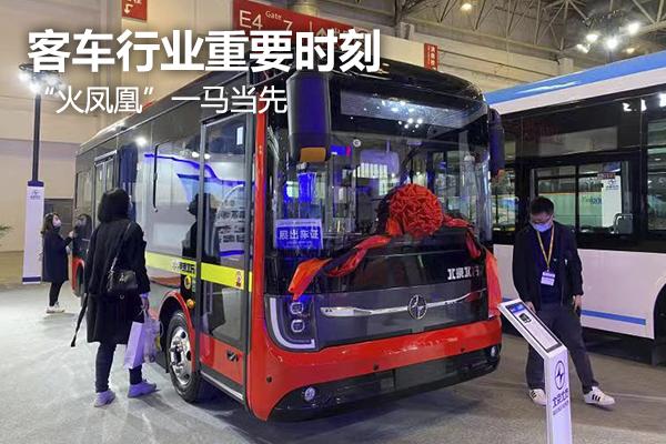"""客车行业重要时刻""""火凤凰""""一马当先"""