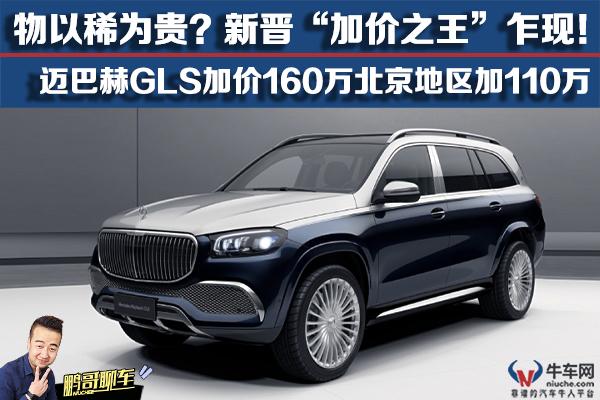 """新晋""""加价之王""""乍现! 迈巴赫GLS加价160万北京地区加110万"""