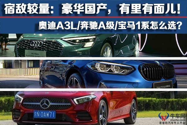 宿敌较量:奥迪A3L/奔驰A级/宝马1系怎么选?
