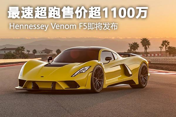 最速超跑售价超1100万  Hennessey Venom F5即将发布