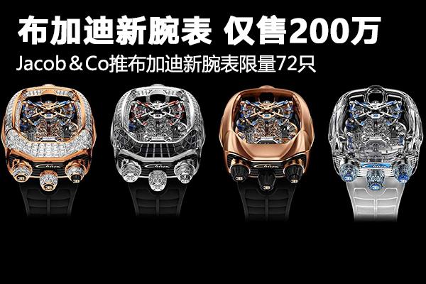 布加迪新腕表仅售200万 Jacob&Co推布加迪新腕表限量72只