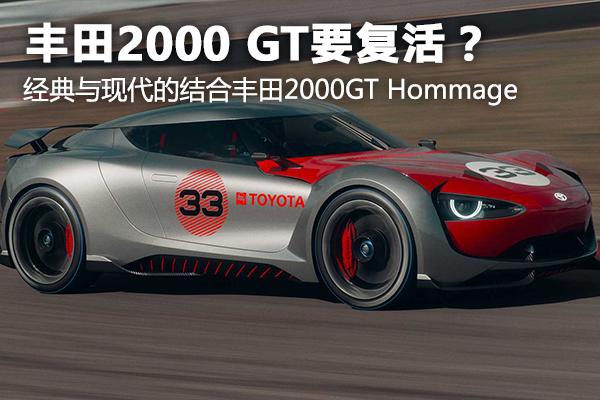 丰田2000 GT要复活? 经典与现代的结合丰田2000GT Hommage