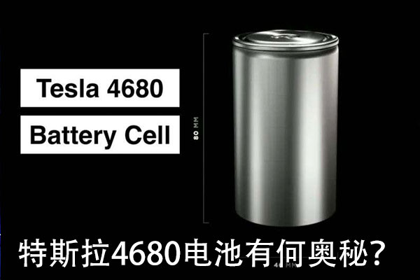 特斯拉4680电池将牙膏挤到爆 但马斯克只是看重了它成本低?