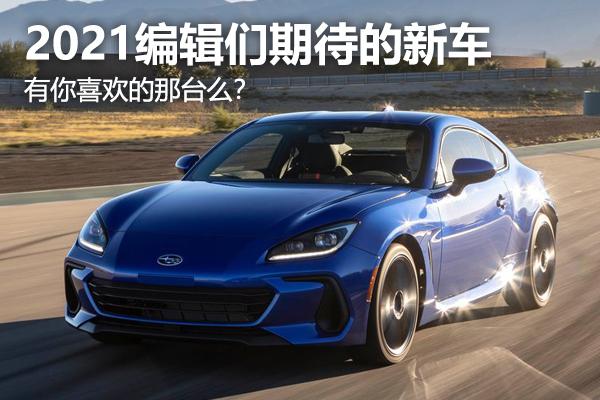 重磅新车齐上阵 2021年编辑们都期待哪些新车呢?