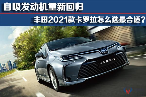 丰田2021款卡罗拉怎么选最合适?