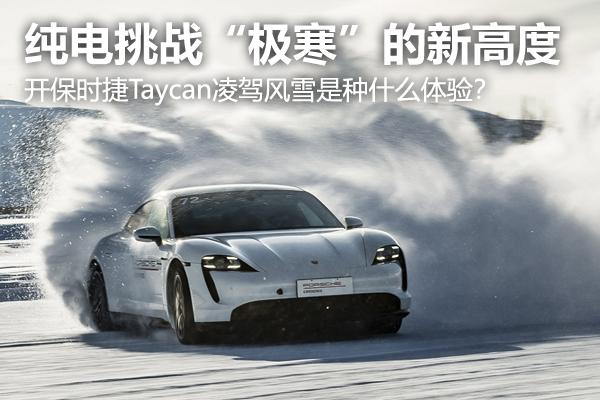 开保时捷Taycan凌驾风雪是种什么体验?