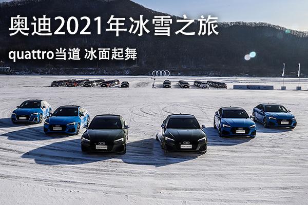 奥迪2021冰雪之旅:极限过后的失控与默默无闻的quattro